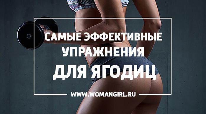 5783613_samie_effektivnie_uprajneniya_dlya_yagodic (700x386, 192Kb)
