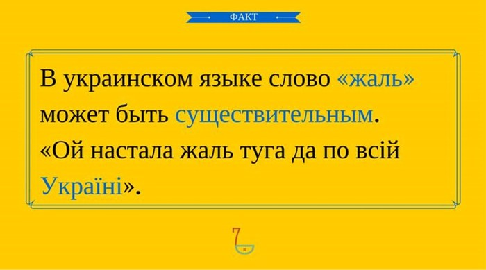 Чем русский язык отличается от украинского