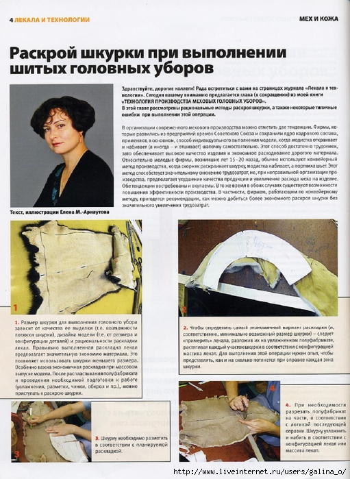 Журнал выкроек шапки