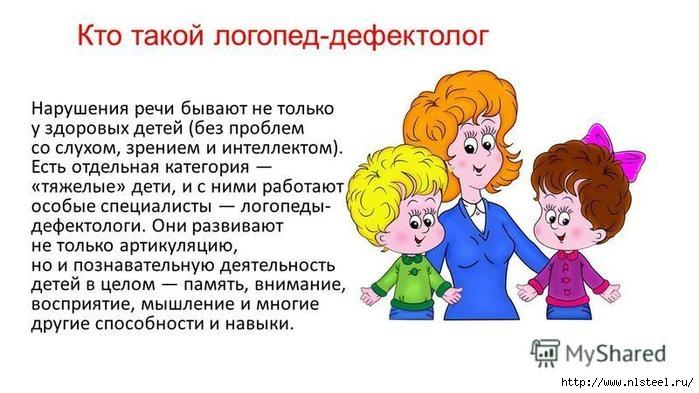 логопед дефектолог в Новосибирске