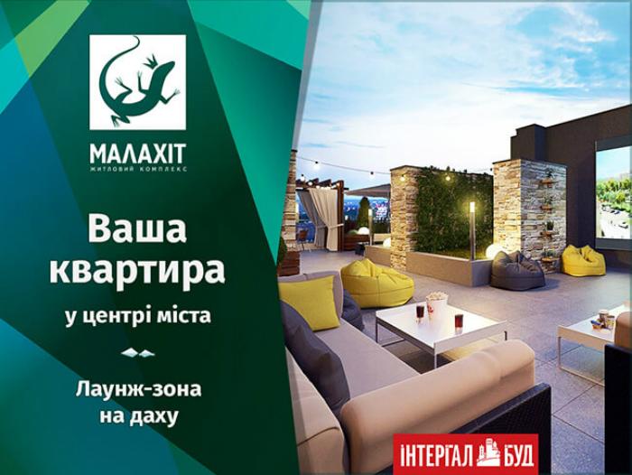 """alt="""" Купить квартиру в Жилом Комплексе «Малахит»""""/2835299_KYPIT_KVARTIRY (700x526, 320Kb)"""