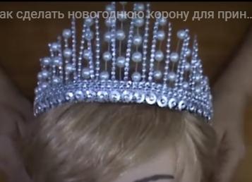korona_svoimi_rukami 1 (357x258, 59Kb)