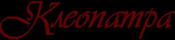 2835299_KLEOPATRA (357x82, 9Kb)