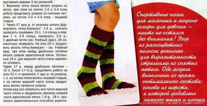 Вязание носков укрепление пятки 82