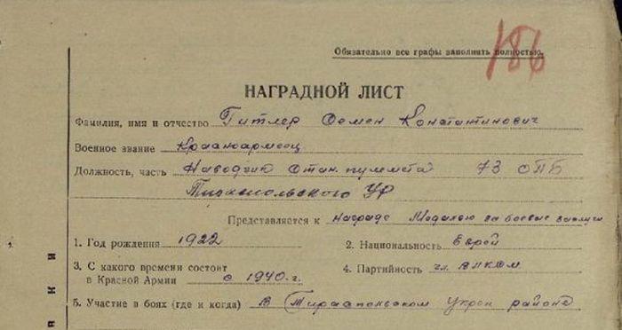 Какой подвиг совершил Гитлер во время Великой Отечественной войны