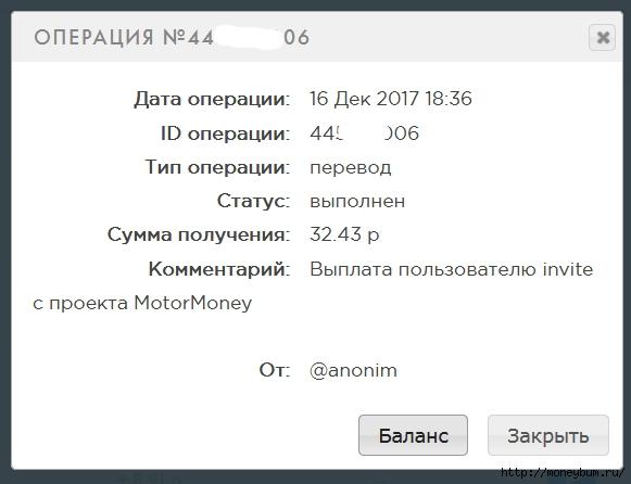 MotorMoney | Выплата 32.43 рубля./3324669_3243 (581x446, 86Kb)