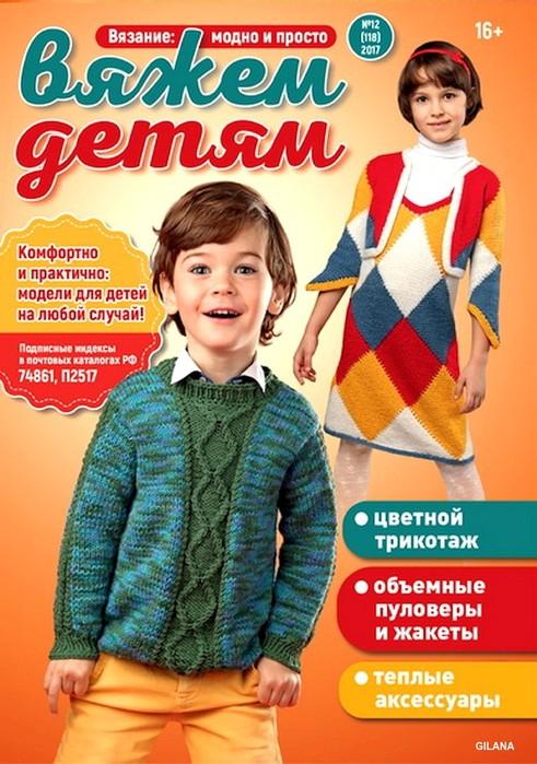Вяжем детям модно и просто