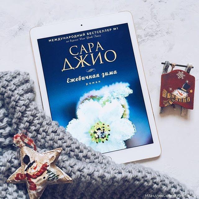 20 книг для волшебного зимнего настроения!/4121583_SKPnWd0PPYM (640x640, 217Kb)