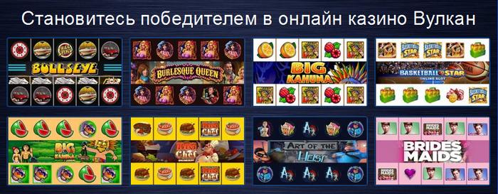 Только новые игровые автоматы Вулкан Удачи бесплатно