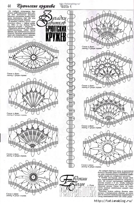 Page_00094 copy (462x700, 306Kb)