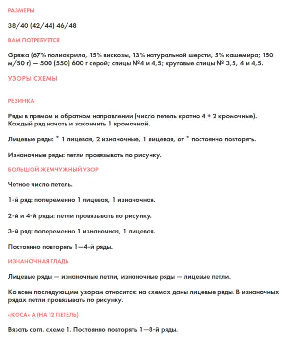 6018114_Sviter_s_ykorochen_rykav_2 (583x700, 152Kb)