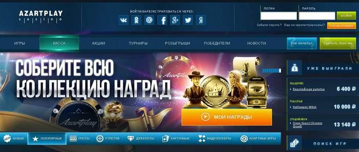 почему не работает казино azartplay
