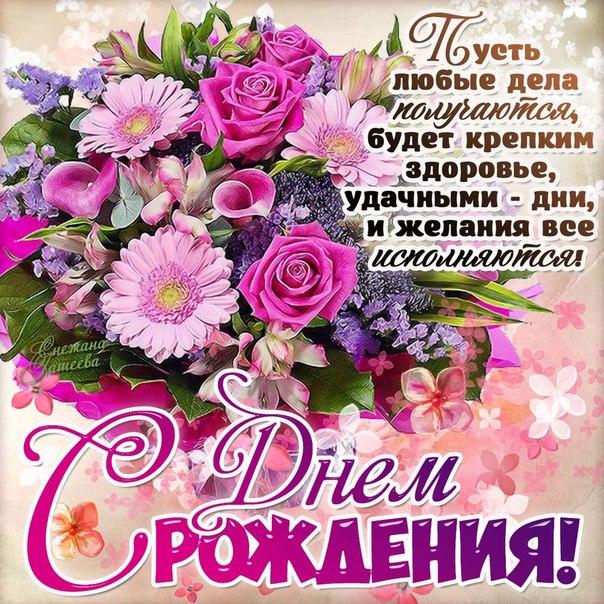 Поздравления с днем рождения с цветами смс