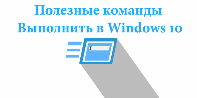 Poleznye-komandy-Vypolnit-v-Windows-10-e1521465682744 (660x330, 19Kb)