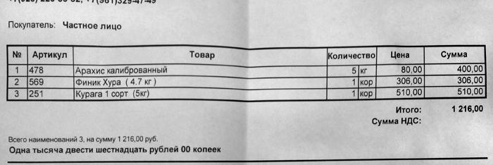 накладная/683232_nakladnaya_arahis (700x234, 89Kb)