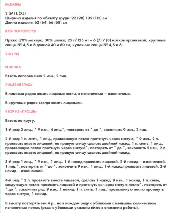 6018114_Djemper_s_koketkoi_iz_proshv2 (567x700, 208Kb)