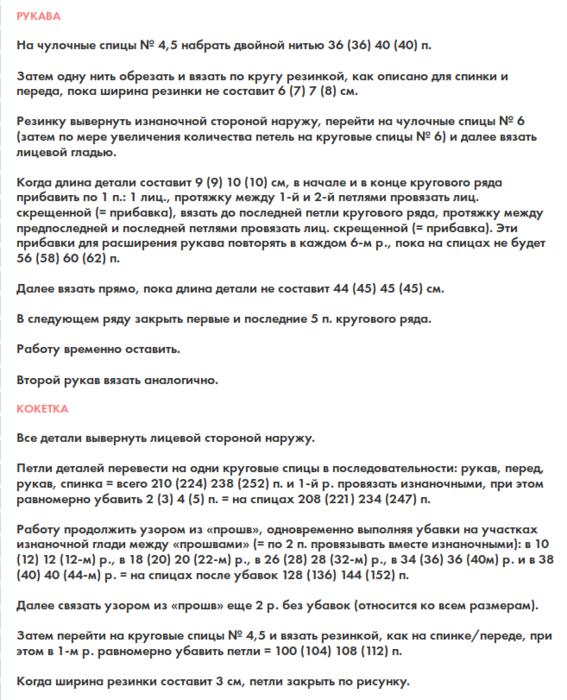 6018114_Djemper_s_koketkoi_iz_proshv4 (567x700, 278Kb)