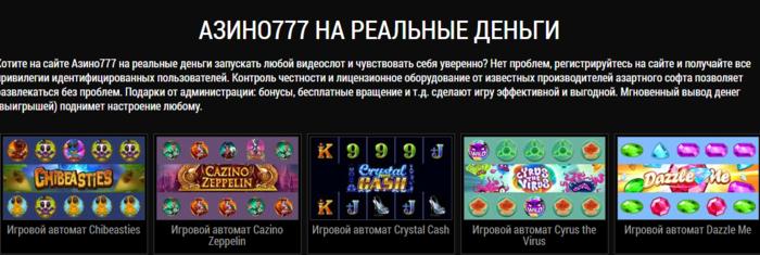 официальный сайт отзывы о азино777 вывод денег