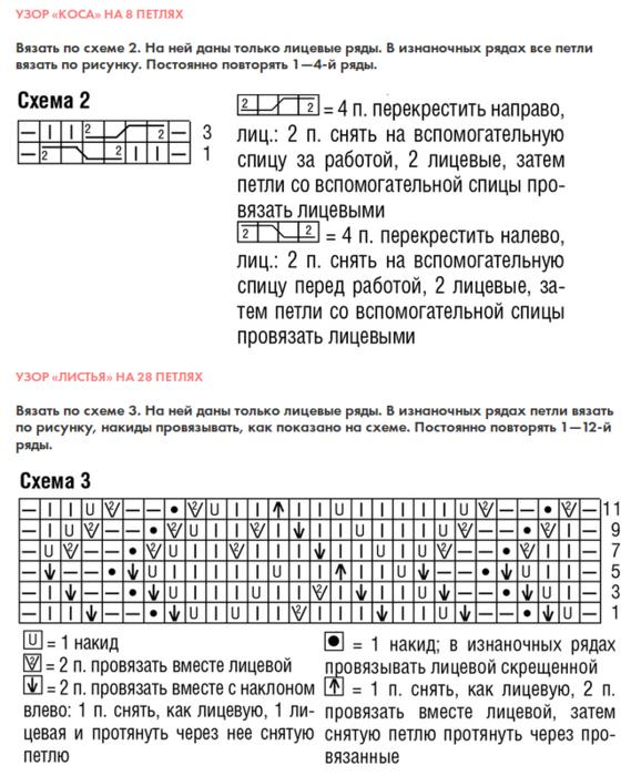 6018114_Djemper_s_miksom_yzorov3 (569x700, 272Kb)