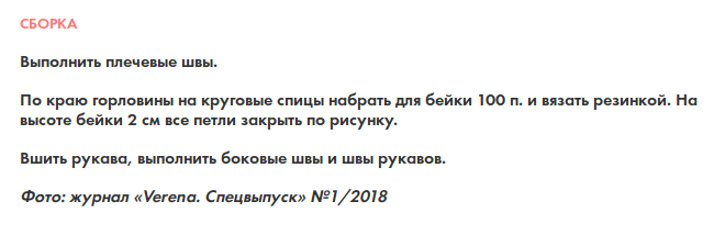 6018114_Djemper_s_miksom_yzorov6 (650x214, 18Kb)
