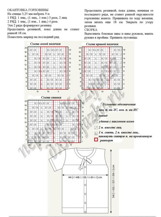 6018114_koftochka_spicami7 (520x700, 263Kb)