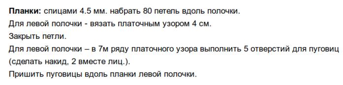 6018114_originalnaya_koftochka4 (700x173, 58Kb)