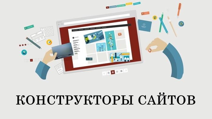 Знакомимся: конструктор сайтов