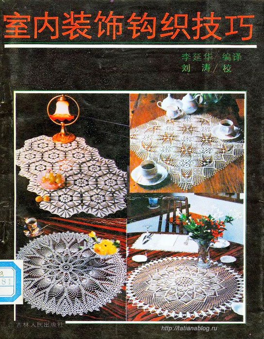 Bianzhi_Crochet_Book_1992_000 copy (544x700, 631Kb)