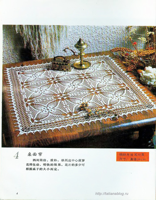Bianzhi_Crochet_Book_1992_004 copy (544x700, 520Kb)