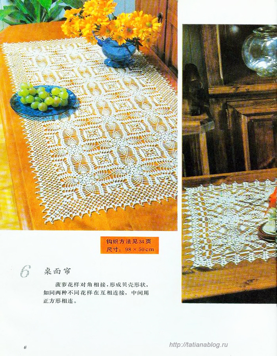 Bianzhi_Crochet_Book_1992_006 copy (544x700, 559Kb)