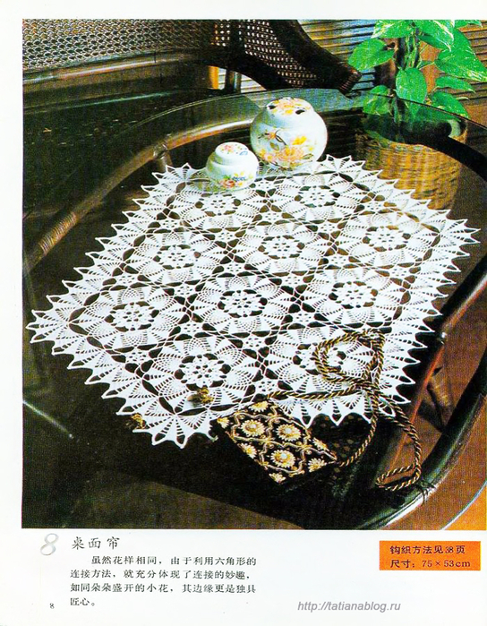 Bianzhi_Crochet_Book_1992_008 copy (544x700, 559Kb)