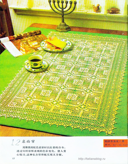 Bianzhi_Crochet_Book_1992_012 copy (544x700, 684Kb)