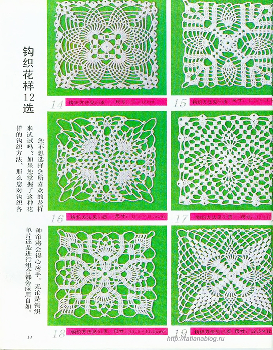 Bianzhi_Crochet_Book_1992_014 copy (544x700, 667Kb)