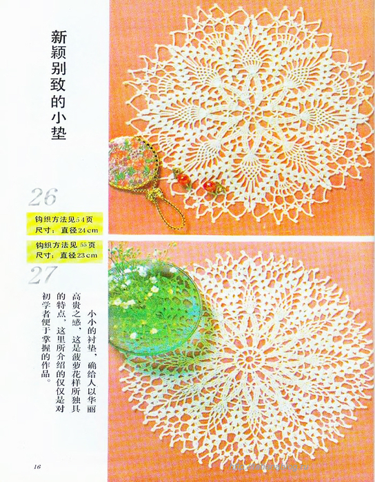 Bianzhi_Crochet_Book_1992_016 copy (544x700, 626Kb)