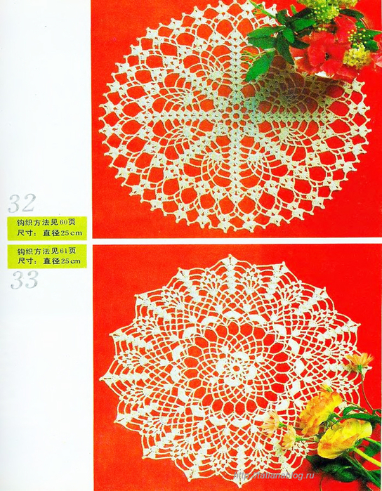Bianzhi_Crochet_Book_1992_019 copy (544x700, 630Kb)