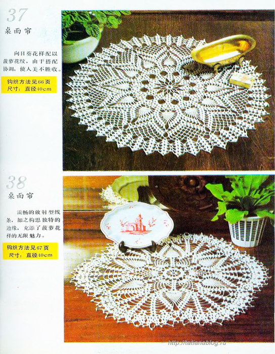 Bianzhi_Crochet_Book_1992_023 copy (544x700, 608Kb)