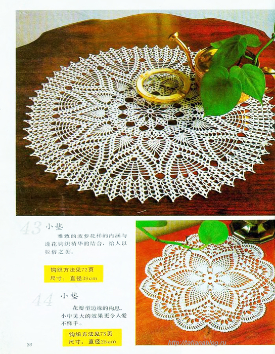 Bianzhi_Crochet_Book_1992_026 copy (544x700, 611Kb)