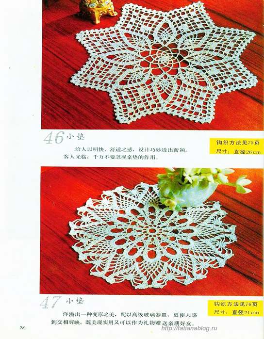 Bianzhi_Crochet_Book_1992_028 copy (544x700, 565Kb)