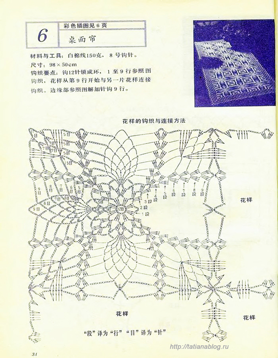 Bianzhi_Crochet_Book_1992_034 copy (544x700, 425Kb)