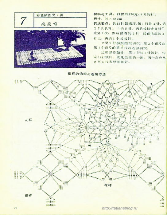 Bianzhi_Crochet_Book_1992_036 copy (544x700, 467Kb)
