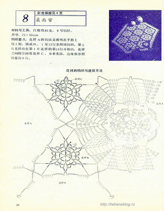 Bianzhi_Crochet_Book_1992_038 copy (544x700, 395Kb)