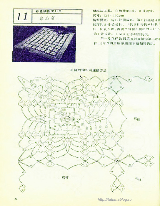 Bianzhi_Crochet_Book_1992_044 copy (544x700, 448Kb)