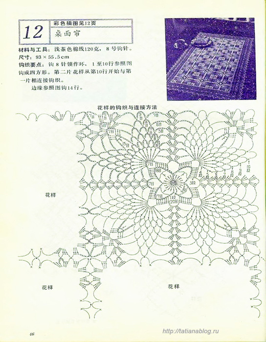 Bianzhi_Crochet_Book_1992_046 copy (544x700, 450Kb)