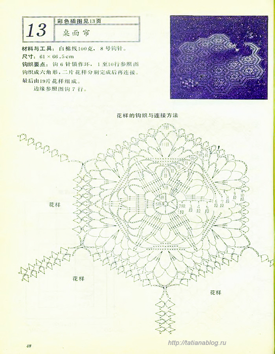 Bianzhi_Crochet_Book_1992_048 copy (544x700, 413Kb)