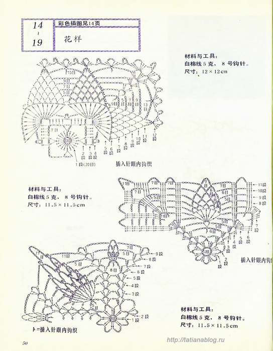 Bianzhi_Crochet_Book_1992_050 copy (544x700, 350Kb)