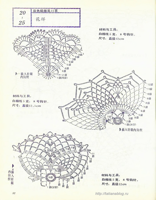Bianzhi_Crochet_Book_1992_052 copy (544x700, 344Kb)