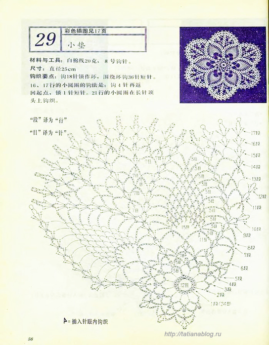 Bianzhi_Crochet_Book_1992_056 copy (544x700, 424Kb)