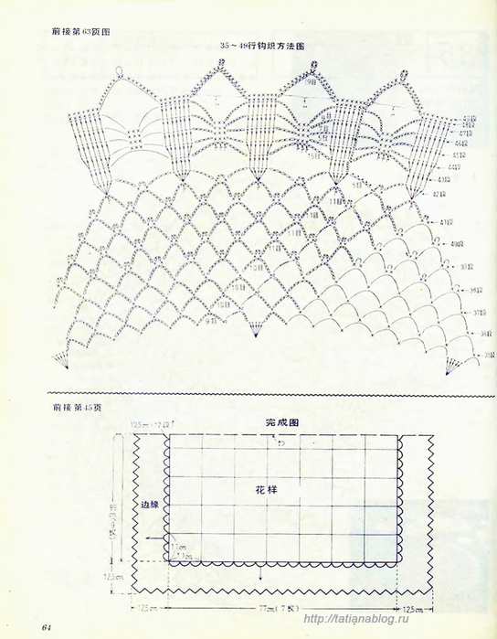 Bianzhi_Crochet_Book_1992_064 copy (544x700, 336Kb)