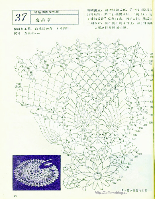 Bianzhi_Crochet_Book_1992_066 copy (544x700, 510Kb)