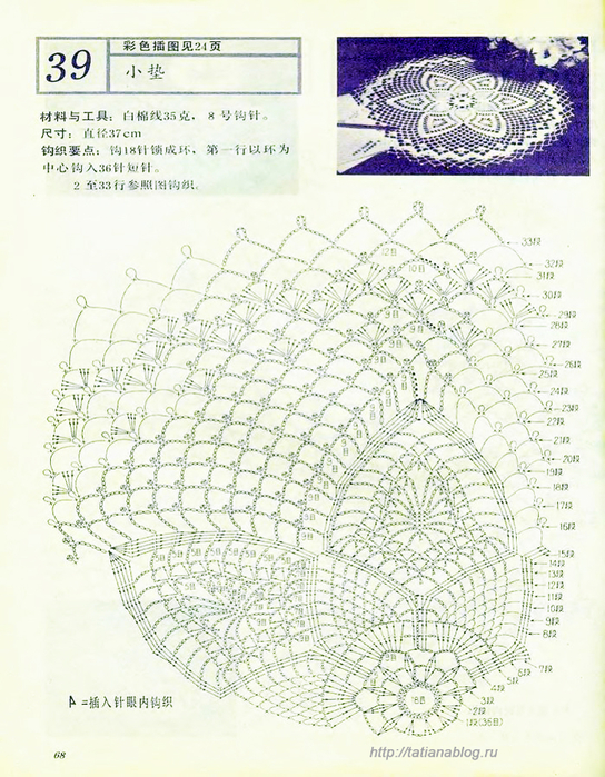 Bianzhi_Crochet_Book_1992_068 copy (544x700, 504Kb)